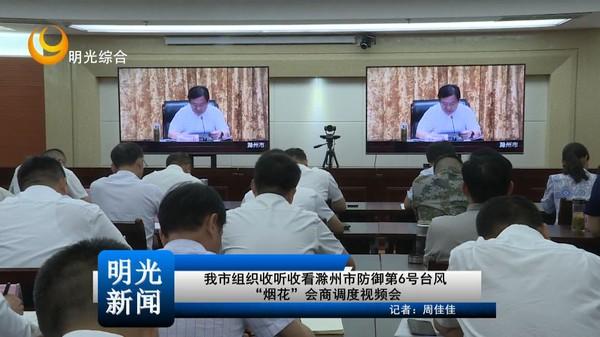 """【20210727】我市组织收听收看滁州市防御第6号台风""""烟花""""会商调度视频会"""