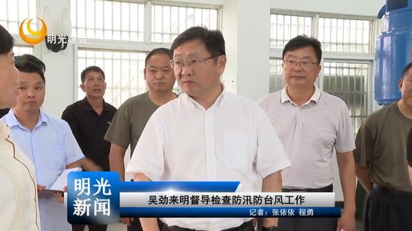 【20210727】吴劲来明督导检查防汛防台风工作