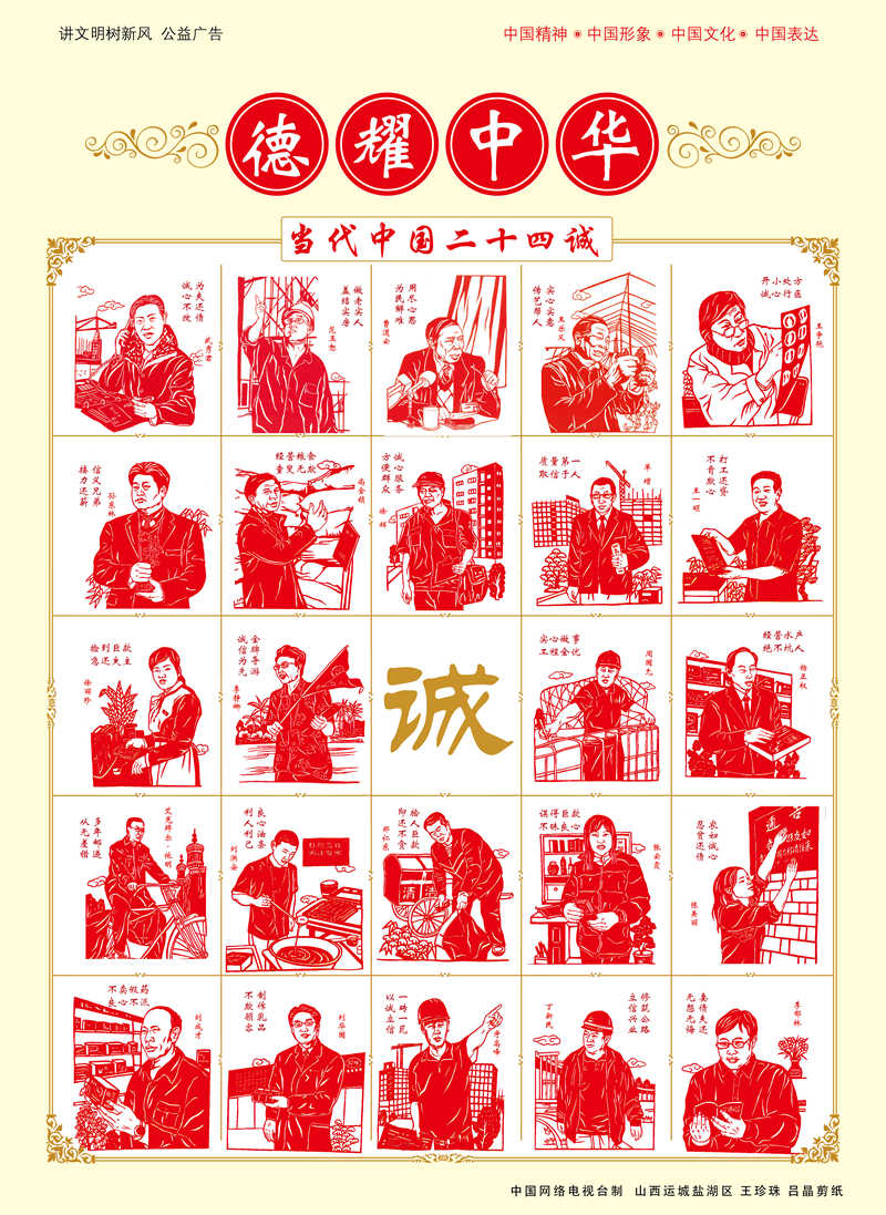 德耀中华 当代中国二十四诚